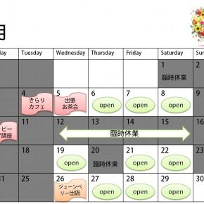 ☆3月のカフェサロン営業日のお知らせ☆