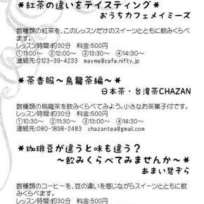 茶香服〜烏龍茶編〜