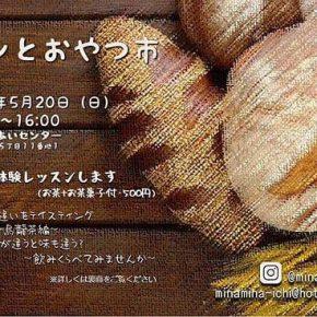 パンとおやつ市に出店します。
