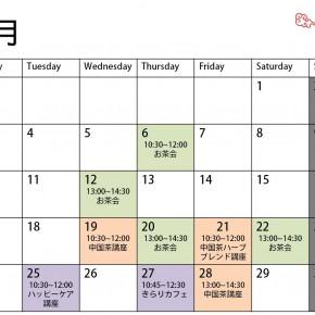 ☆11月の予定☆