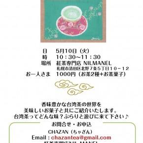 5月のお茶会@紅茶専門店NILMANEL