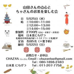 5月のお茶会@日本茶にちげつ