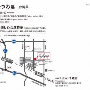 8/4~『お茶をたのしむうつわ展』~台湾茶~ アクセス